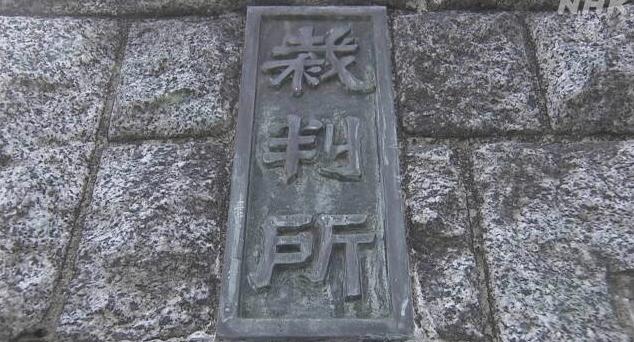 「まともな法治国家とは言えない」仙台高裁の裁判官が政府批判