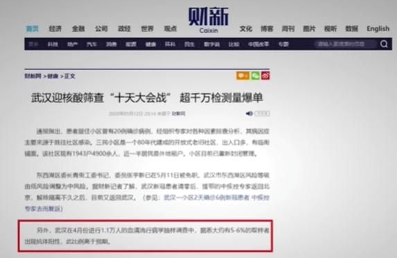 武漢全体の感染率は5~6%