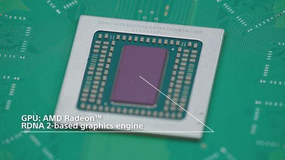 GPUはAMD Radeon RDNA 2・最大2.23GHzで駆動し、10.3T(テラ)FLOPSを実現する