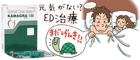 勃起不全EDならばカマグラ